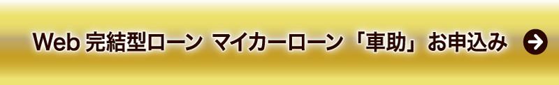 マイカー 福島 ローン 銀行